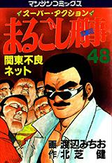 まるごし刑事 第48巻