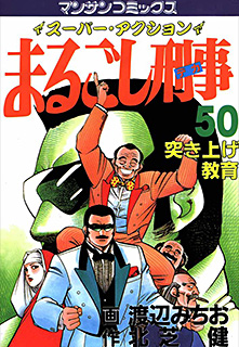 まるごし刑事 第50巻