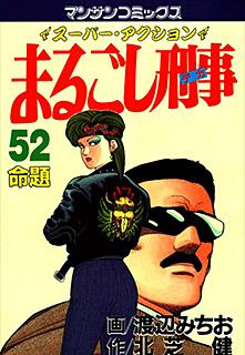 まるごし刑事 第52巻