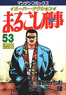 まるごし刑事 第53巻