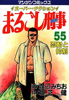 まるごし刑事 第55巻