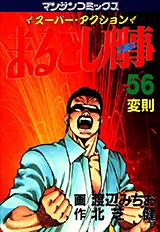 まるごし刑事 第56巻