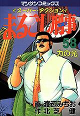 まるごし刑事 第58巻