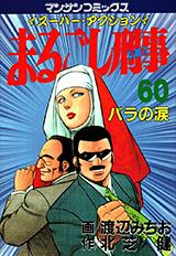まるごし刑事 第60巻
