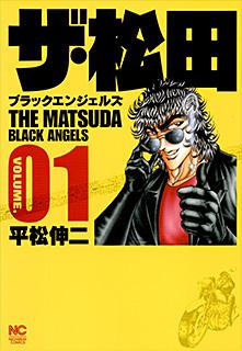 ザ・松田〜ブラックエンジェルズ〜 第1巻
