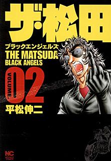 ザ・松田〜ブラックエンジェルズ〜 第2巻