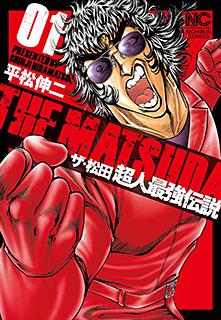 ザ・松田 超人最強伝説 第1巻