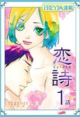 恋詩〜16歳×義父『フレイヤ連載』 1話