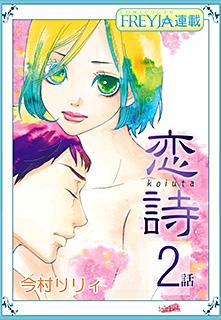 恋詩〜16歳×義父『フレイヤ連載』 2話