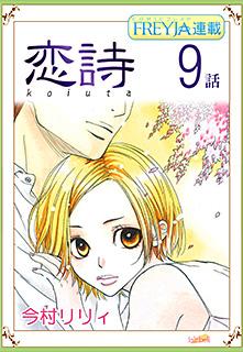 恋詩〜16歳×義父『フレイヤ連載』 9話