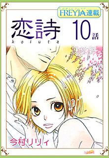 恋詩〜16歳×義父『フレイヤ連載』 10話