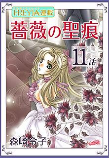薔薇の聖痕『フレイヤ連載』 11話