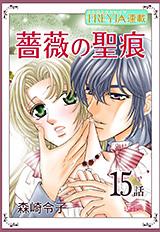 薔薇の聖痕『フレイヤ連載』 15話