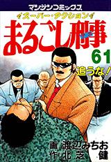 まるごし刑事 第61巻
