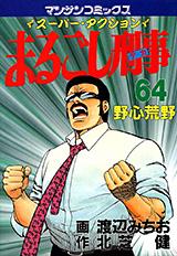 まるごし刑事 第64巻
