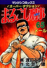 まるごし刑事 第65巻