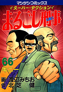 まるごし刑事 第66巻