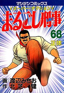 まるごし刑事 第68巻