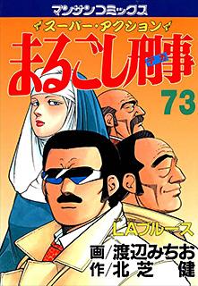 まるごし刑事 第73巻