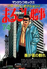 まるごし刑事 第74巻