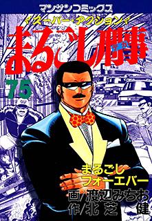 まるごし刑事 第75巻