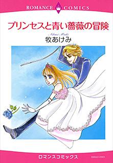 プリンセスと青い薔薇の冒険