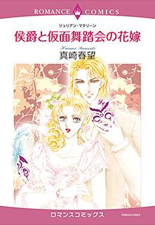 侯爵と仮面舞踏会の花嫁
