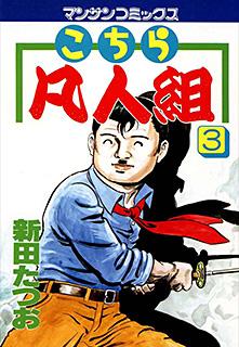 こちら凡人組 第3巻