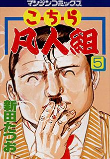 こちら凡人組 第5巻