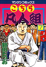 こちら凡人組 第7巻