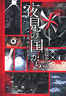 夜見の国から〜残虐村奇譚〜 第2巻