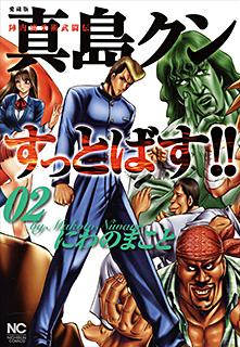 【愛蔵版】陣内流柔術武闘伝 真島クンすっとばす!! 第2巻
