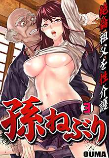 孫ねぶり〜絶倫祖父を性介護〜 第3巻