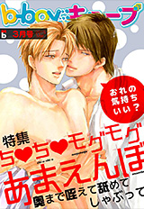 b-boyキューブ2015年3月号 特集「ち●ち●モグモグあまえんぼ」