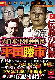 伝説の侠傑 大日本平和会会長平田勝市 第3巻