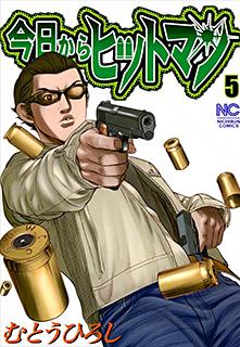 今日からヒットマン 第5巻