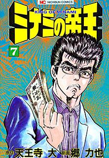 ミナミの帝王 第7巻