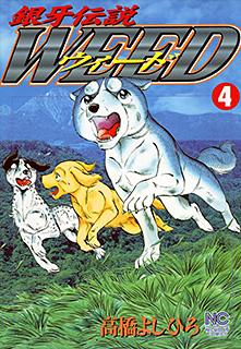 銀牙伝説ウィード 第4巻