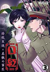 口紅〜将校生徒×美貌の軍医〜 第3巻