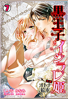 黒王子とイジラレ姫〜禁断・オトナ絵本〜 第7巻