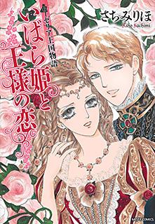 ローゼリア王国物語 第5巻 いばら姫と王様の恋