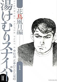 湯けむりスナイパーPART2 花鳥風月編 第1巻