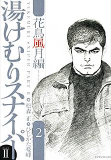 湯けむりスナイパーPART2 花鳥風月編 第2巻