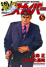 湯けむりスナイパー 第5巻
