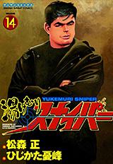 湯けむりスナイパー 第14巻