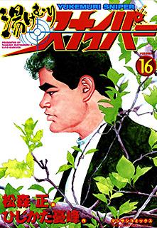 湯けむりスナイパー 第16巻