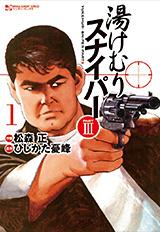 湯けむりスナイパーPART3 第1巻