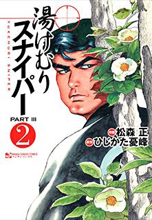 湯けむりスナイパーPART3 第2巻