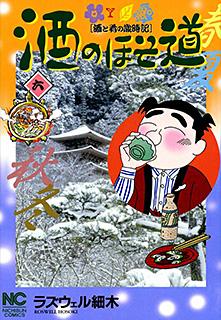 酒のほそ道 第6巻