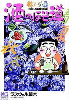 酒のほそ道 第7巻